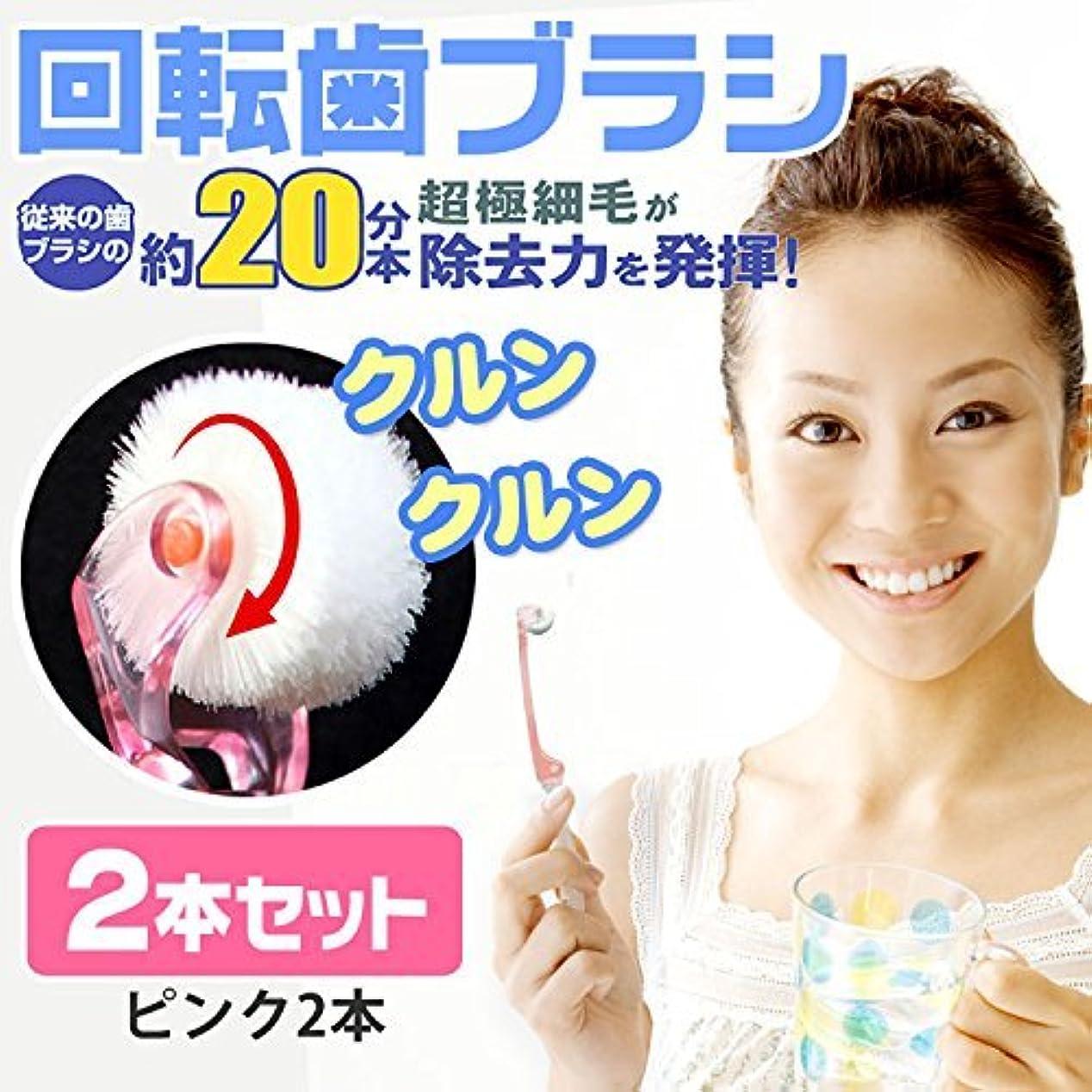 透けるイデオロギー回転させるNewクルン 吸着回転歯ブラシ◆ピンク2本セット◆ レギュラーヘッド ピンク