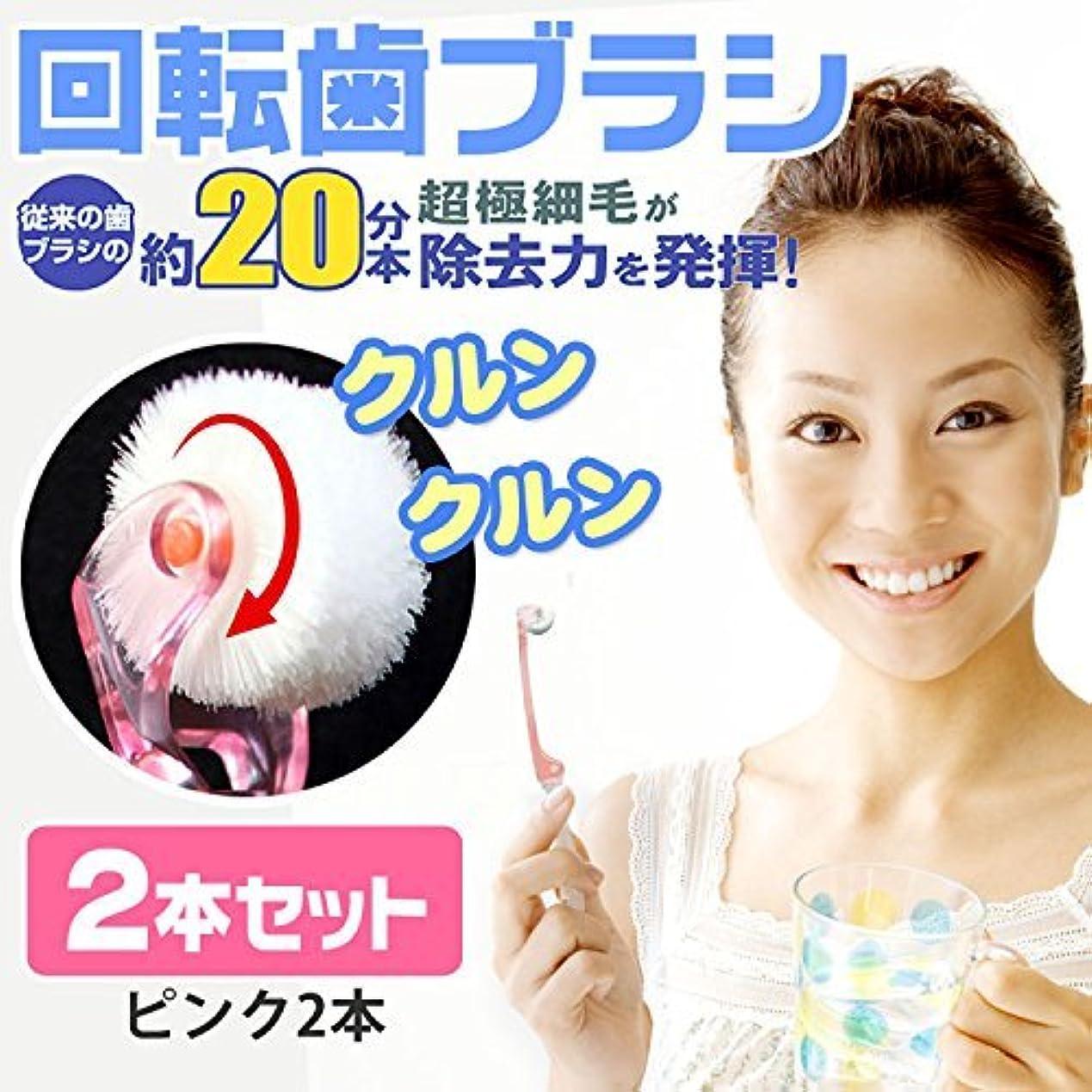 有効バケット透過性Newクルン 吸着回転歯ブラシ◆ピンク2本セット◆ レギュラーヘッド ピンク