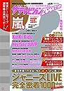 ザテレビジョンZoom vol.31