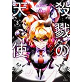 殺戮の天使 3 (MFコミックス ジーンシリーズ)
