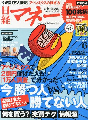 日経マネー 2013年 06月号 [雑誌]の詳細を見る