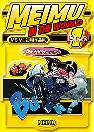 MEIMU初期作品集 MEIMU in the WORLD 1巻