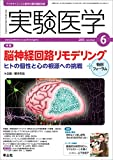 実験医学 2015年6月号 Vol.33 No.9 脳神経回路リモデリング〜ヒトの個性と心の根源への挑戦