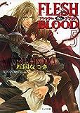 FLESH & BLOOD5 (キャラ文庫)