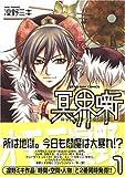 冥界噺 / 凜野 ミキ のシリーズ情報を見る