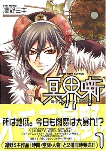 冥界噺 (1) (IDコミックス ZERO-SUMコミックス)の詳細を見る