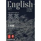 (MP3音声無料DLつき)英語を英語で理解する 英英英単語 上級編