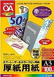 コクヨ コピー用紙 A3 紙厚0.22mm 100枚 厚紙用紙 LBP-F33