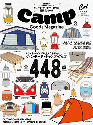 キャンプ・グッズ・マガジン Vol.3: ATMムック (ATM MOOK)