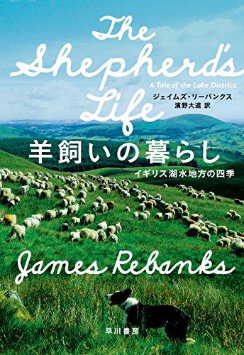 羊飼いの暮らし イギリス湖水地方の四季 (早川書房)