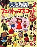 大高輝美フェルトのマスコット (レディブティックシリーズ (1187))