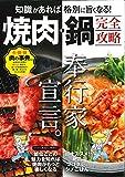 焼肉・鍋完全攻略 (男専科)