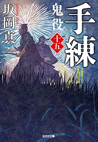 手練 鬼役(十五) (光文社時代小説文庫)の詳細を見る