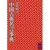 中国古典名言事典 (講談社学術文庫)
