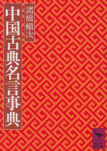 中国古典名言事典 (講談社学術文庫)の詳細を見る