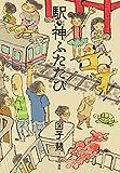 駅神ふたたび 駅神シリーズ (早川書房)