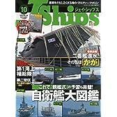 J Ships (ジェイ・シップス) 2015年10月号