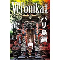 月刊Veronika 第3号〜バリ島編〜 (キャプロア出版)