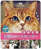 猫友日めくりカレンダー2018(猫 卓上カレンダー 寄付付き)