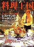 料理王国 2006年 12月号 [雑誌] 画像