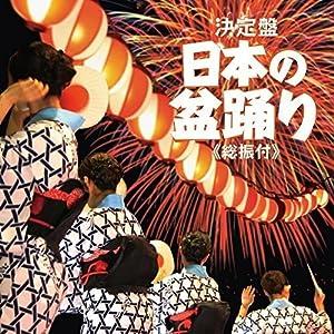 決定盤 日本の盆おどり(総振付)