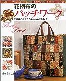 花柄布のパッチワーク―花模様の布で作るキルト&小物54点 (レッスンシリーズ)
