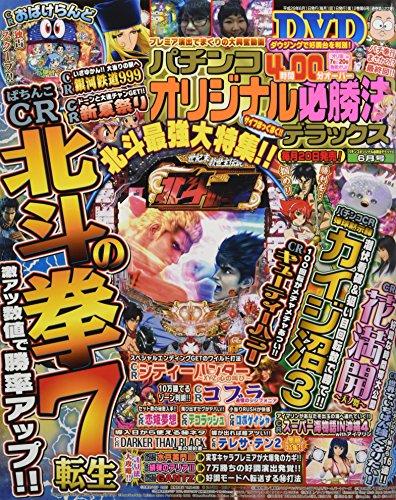 パチンコオリジナル必勝法デラックス 2017年 06 月号 [雑誌]