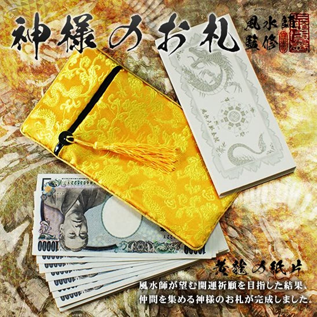 増加する慈善引き出し神様のお札 ~黄金黄龍の紙片~