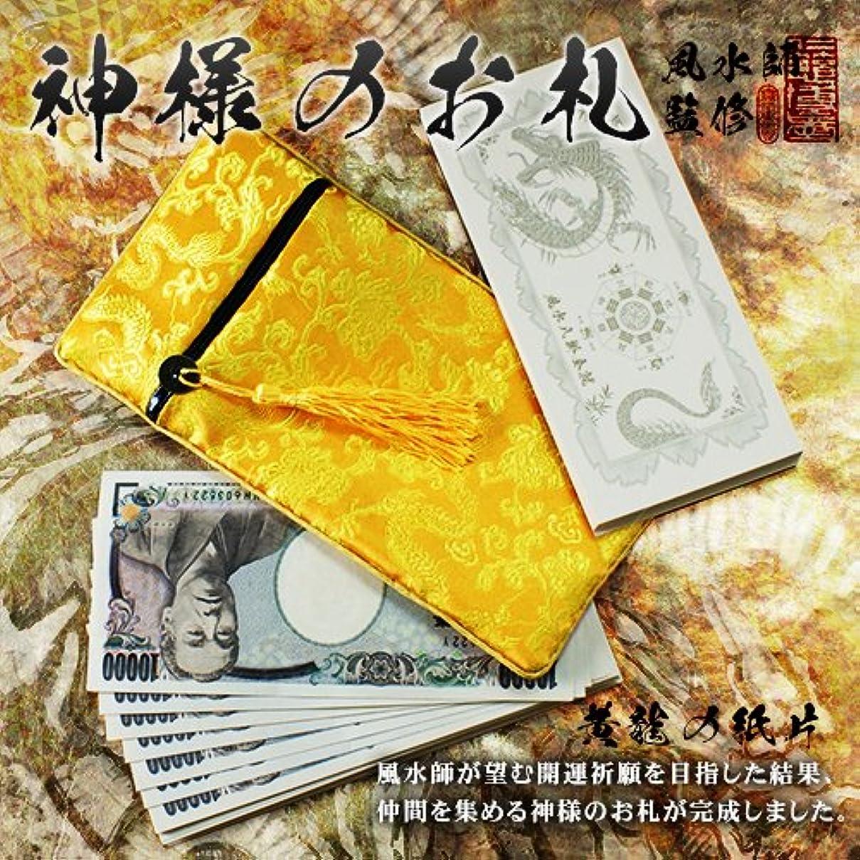 想定薬ラフ睡眠神様のお札 ~黄金黄龍の紙片~