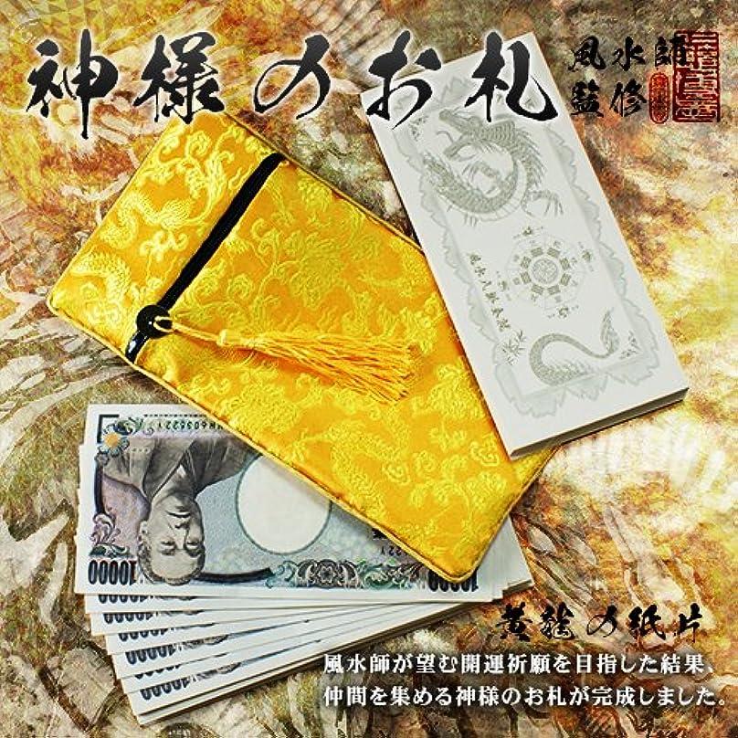 きちんとした押す銛神様のお札 ~黄金黄龍の紙片~