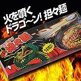 【ゴルフ コンペ 景品セットに】 火を噴く弾道 激辛坦々麺 ドラコン賞におすすめ