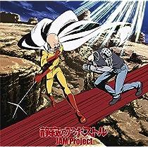 TVアニメ『ワンパンマン』第2期オープニング主題歌「静寂のアポストル」【アニメ盤】