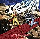 TVアニメ『ワンパンマン』第2期オープニング主題歌「静寂のアポストル」[アニメ盤]