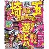 るるぶ埼玉 川越 鉄道博物館'10 (るるぶ情報版 関東 4)