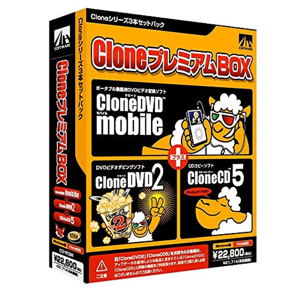 哺乳類あいまいな家庭CloneプレミアムBOX