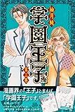 学園王子(3) (KCデラックス 別冊フレンド)