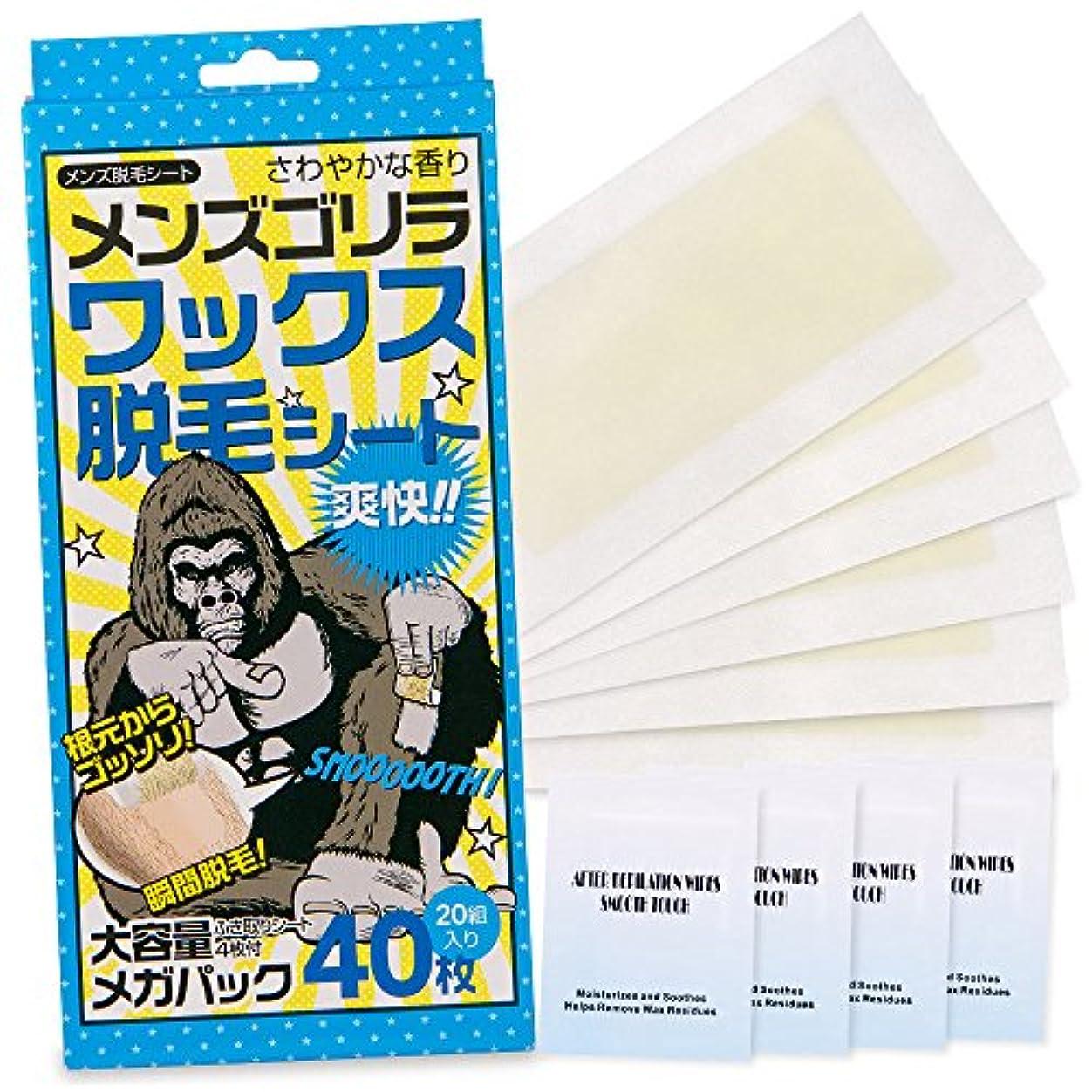 半径言い直す移行するメンズゴリラ ワックス脱毛シート 大容量メガパック 20組(40枚)入り