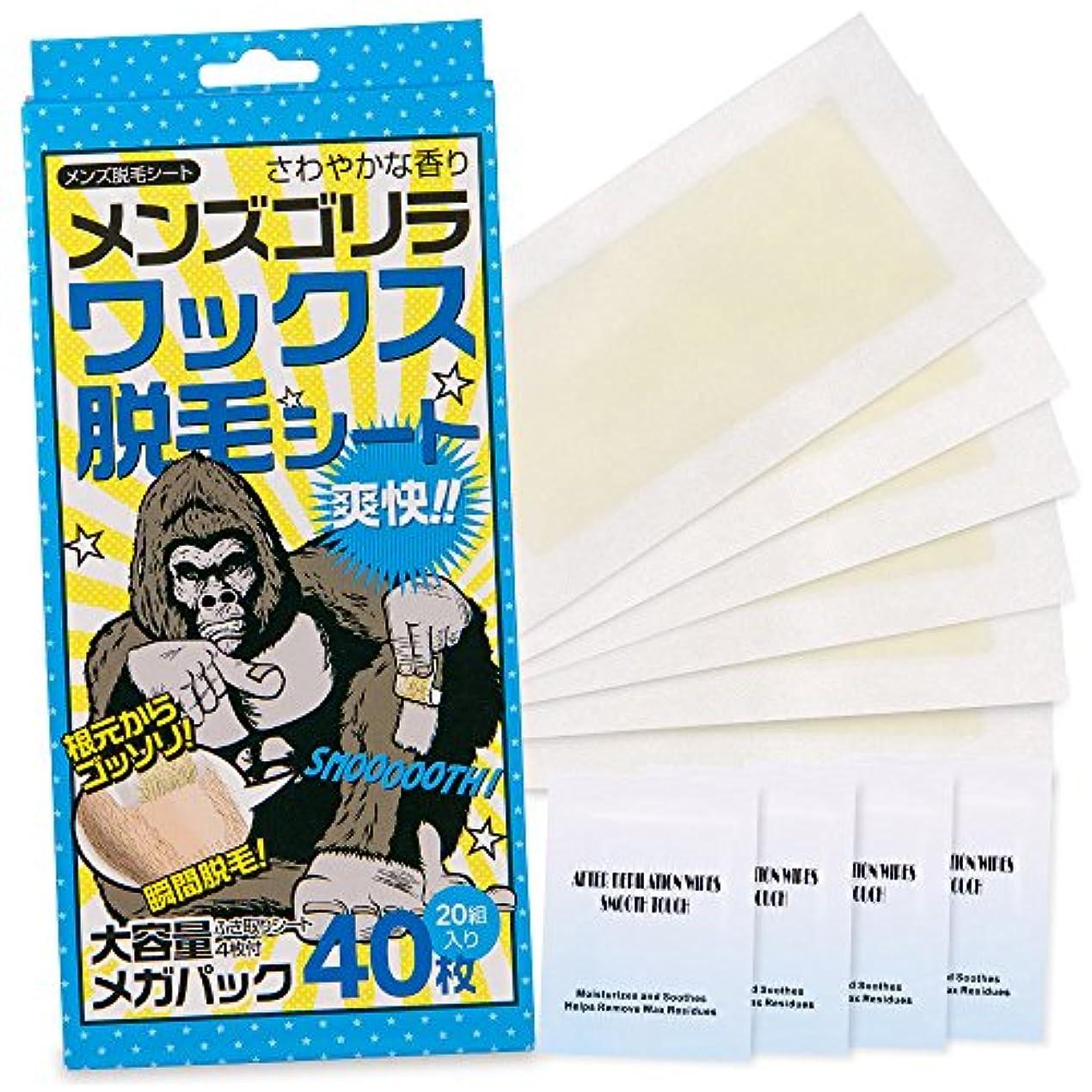 三角細部できればメンズゴリラ ワックス脱毛シート 大容量メガパック 20組(40枚)入り