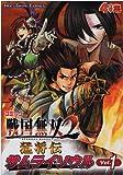 コミック 戦国無双2 猛将伝 サムライソウル Vol.1 (KOEI GAME COMICS)