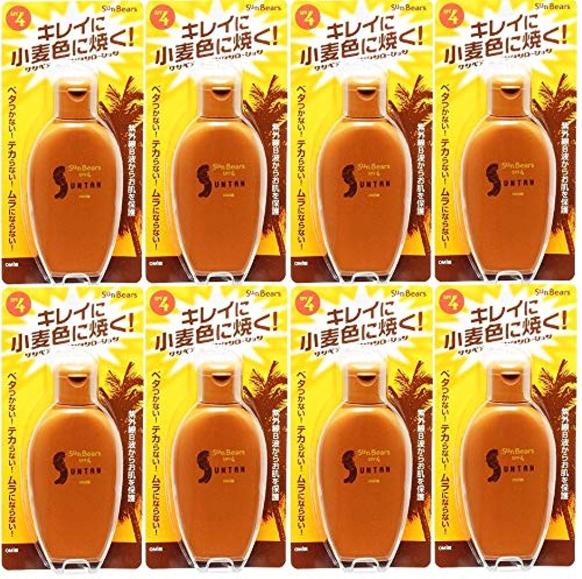 堂々たるファイバ塗抹【まとめ買い】近江兄弟社 メンターム サンベアーズ サンタンローション SPF4 ×8個