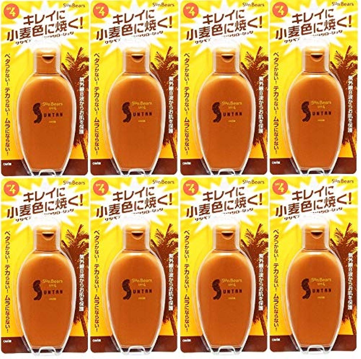 ウサギピカリング妻【まとめ買い】近江兄弟社 メンターム サンベアーズ サンタンローション SPF4 ×8個