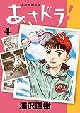 あさドラ! (4) (ビッグコミックススペシャル)