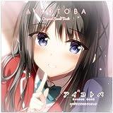 あざらしそふと+1 「アイコトバ」 オリジナルサウンドトラック