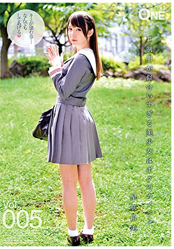 #制服が似合いすぎる美少女はボクのカノジョ Vol.005 星咲伶美/プレステージ [DVD]