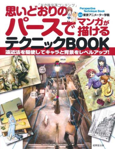 思いどおりのパースでマンガが描けるテクニックBOOKの詳細を見る