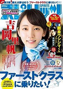 [雑誌] 週刊スピリッツ 2016年42・43合併号 [Big Comic Spirits 2016-42-43]