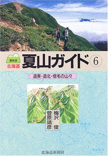 最新版 北海道夏山ガイド〈6〉道東・道北・増毛の山々
