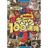 吉本新喜劇 ギャグ100連発 3 [DVD]