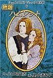 物語ハムレット (シェイクスピア・ジュニア文学館 6)