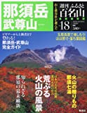 週刊 ふるさと百名山 18号 那須岳・武尊山